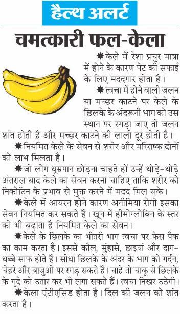 healthmela what is banana facts in hindi language