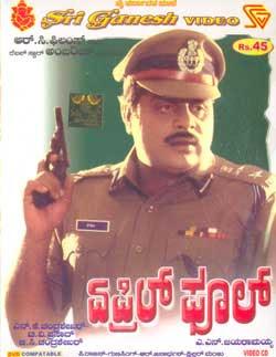 April Fool (1997) - Kannada Movie
