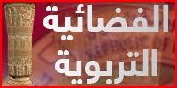 وزارة التربية - فضائية العراق التربوية