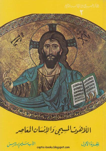 تحميل كتاب اللاهوت المسيحي والإنسان المعاصر - ج 1 (الفكر المسيحي بين الأمس واليوم 2)  - الاب سليم بسترس
