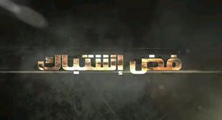 """عرض مسلسل """" فض اشتباك """" لأحمد صفوت وأحمد هارون على قنوات """"دريم"""" و""""القاهرة والناس"""" و""""صدى البلد"""""""
