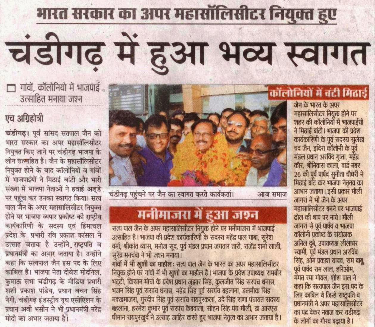 भारत सरकार का अपर महासालिसिटर नियुक्त हुए | चंडीगढ़ में हुआ भव्य स्वागत