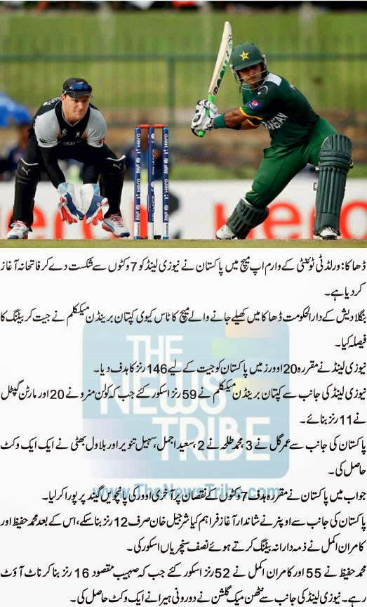 Pakisatn team, Warm Up Matches, T20 World Cup, T20 World Cup 2014, T20 World Cup 2014 News, Pakistan vs Newzeland, Newzeland,