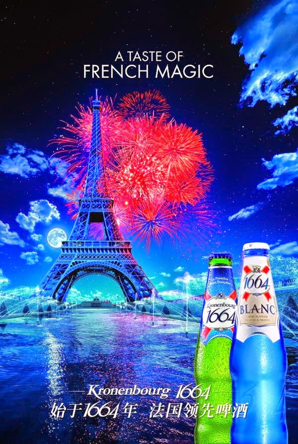 PSD photoshop برد ايفل الضخم بجوار زجاجة مشورب غازى