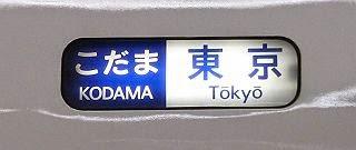 こだま新大阪表示 N700系