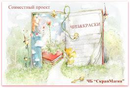 "СП ""Чип&Краски"".1 этап."
