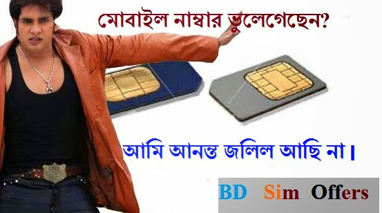 citycell airtel In january 2016, robi and airtel bangladesh announced that they intended to merge their operations in bangladesh, that the combined entity would be called robi.
