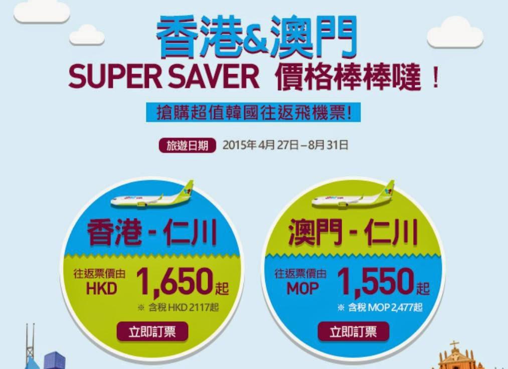 真航空Jin Air【暑假平飛】, 香港 / 澳門 飛 首爾 HK$1,650/MOP 1,550起,經己開賣。