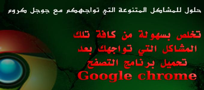 حل كافة مشاكل جوجل كروم