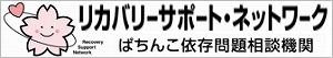 ぱちんこ依存問題相談機関 リカバリーサポート・ネットワーク