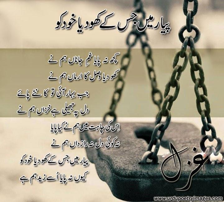 pyar love ghazal
