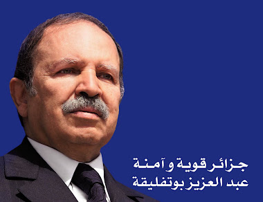 الرئيس عبد العزيز بوتفليقة
