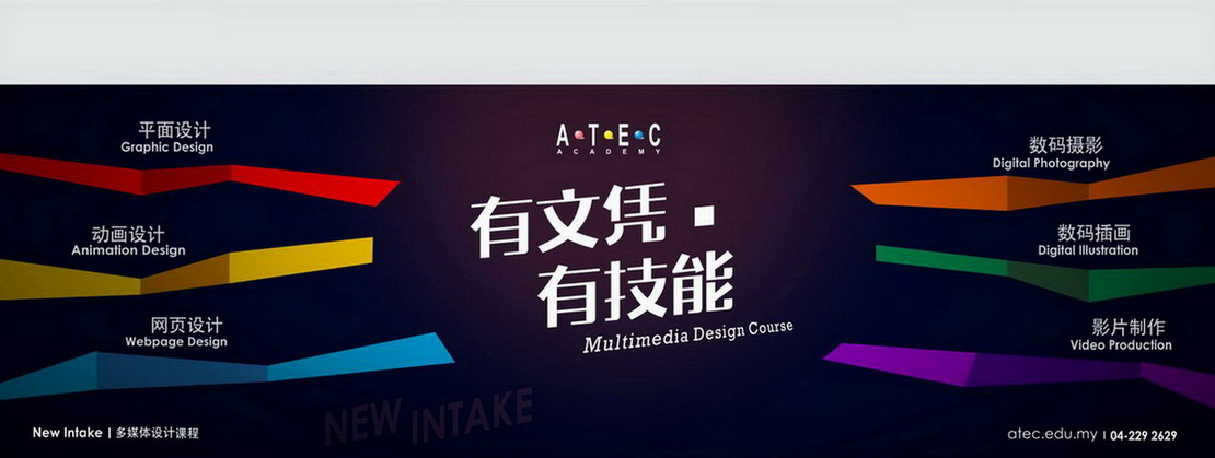 ATEC ACADEMY | Leading New Media Design School