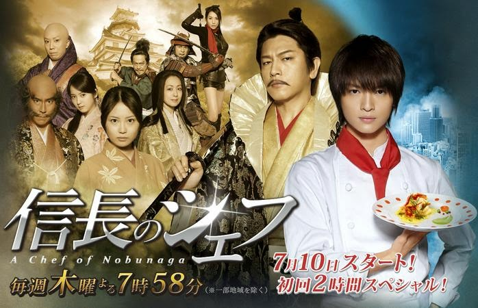 Nobunaga no Chef 2