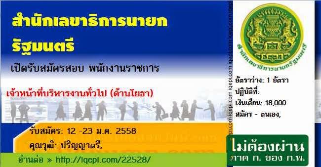 สำนักเลขาธิการนายกรัฐมนตรี เปิดรับสมัครสอบพนักงานราชการ 12 -23 ม.ค. 2558 เจ้าหน้าที่บริหารงานทั่วไป (ด้านโยธา)อ่านต่อคลิก» http://iqepi.com/22528/