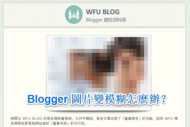 blogger-image-blurry