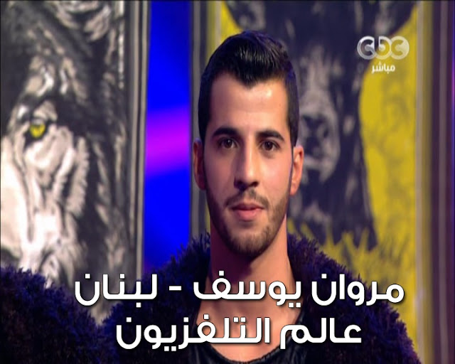Marwan Youssef - مروان يوسف