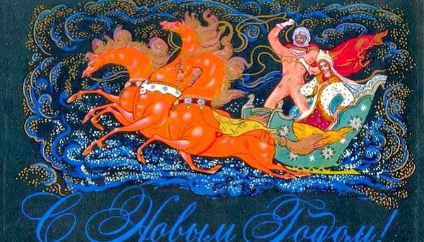 Сказочные и космические мотивы на новогодней открытке советского художника Адрианова, 1974 год