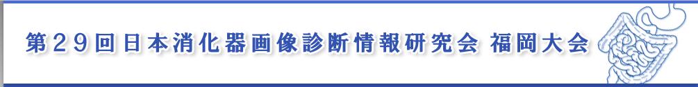 第29回日消研福岡大会
