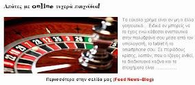 Απάτες με online τυχερά παιχνίδια!