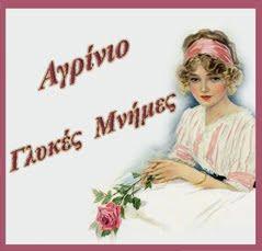 Αγρίνιο...Γλυκές Μνήμες