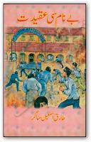 sshot 88 - Benaam Si Aqeedat by Tahir Ismail Sagir