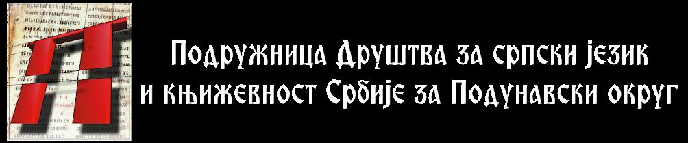 Подружницa Друштва за српски језик и књижевност Србије за Подунавски округ