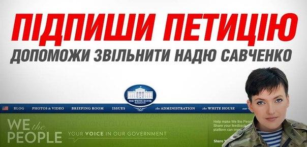 Акции в поддержку Надежды Савченко