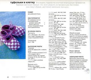 Фото - Привет.ру - Туфельки в клетку - Вяжем малышам и куклам (из журналов и Инета) - фотографии пользователя ЕленаR.
