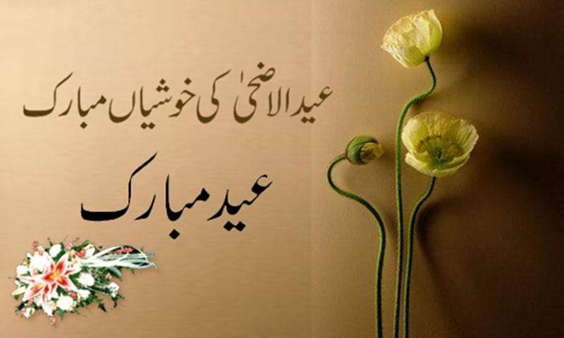Eid Adha Mubarak Greetings Cards in Urdu