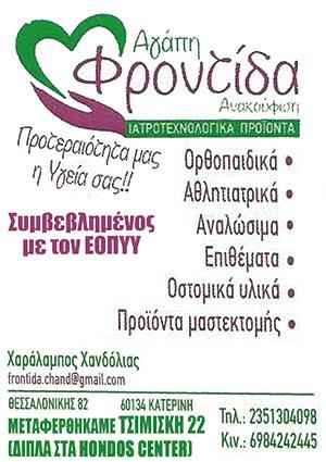 ΑΓΑΠΗ - ΦΡΟΝΤΙΔΑ