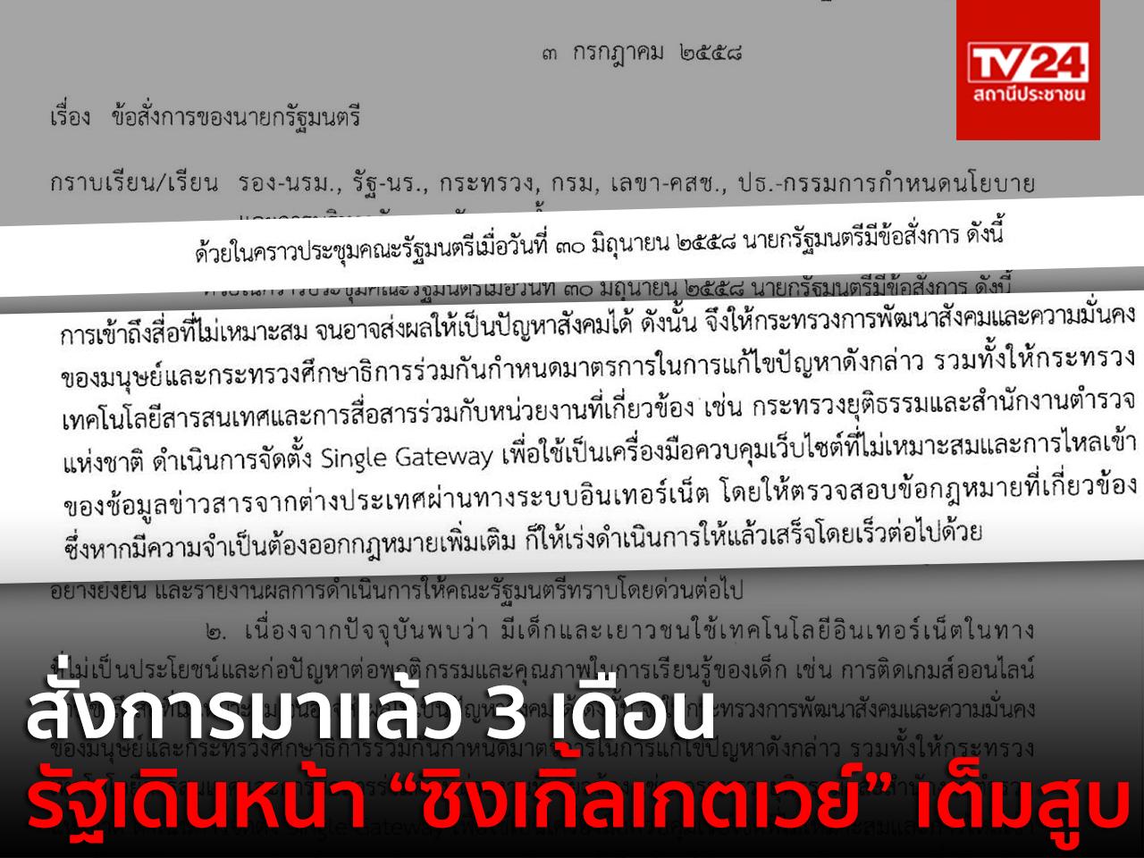 3 หีเด็ก ม 3 ... หรือดักจับข้อมูลของทางรัฐบาลผ่านทางซิงเกิ้ลเกตเวย์ ขณะที่ทางการไทย โดย นายอุตตม สาวนายน รัฐมนตรีว่าการกระทรวงเทคโนโลยีสารสนเทศและการสื่อสาร(ไอซีที) ...