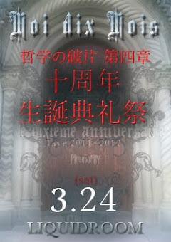 Tetsugaku no Hahen ~Capítulo Cuatro: Seitan Tenrei Kitsuri~