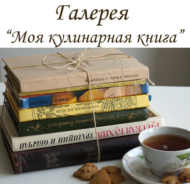 "Галерея ""Моя кулинарная книга"""