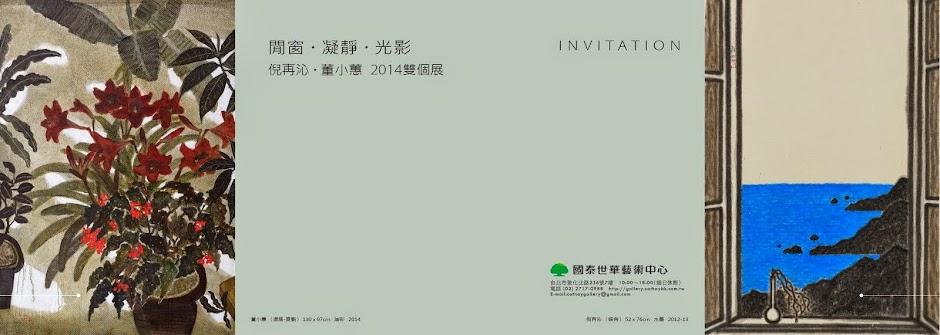 進行中的倪再沁:倪再沁官方Blog