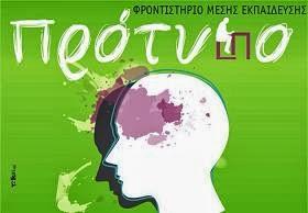 http://www.protypolarisa.gr/