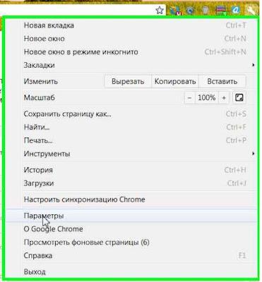 Контроль отображения Flash-контента в Google Chrome