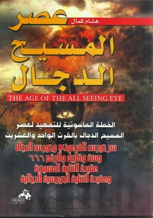 عصر المسيح الدجال : الخطة الماسونية للتمهيد لعصر المسيح الدجال - هشام كمال عبد الحميد