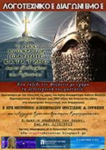 Ο Άγιος Αυτοκράτωρ Ιωάννης Βατάτζης και το Ποθούμενο της Ρωμιοσύνης