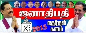 ஜனாதிபதித் தேர்தல் பற்றிய விஷேட பார்வை