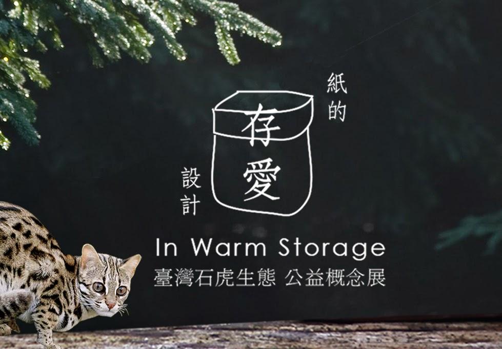 特別企劃展覽 / 台灣石虎生態 概念公益展