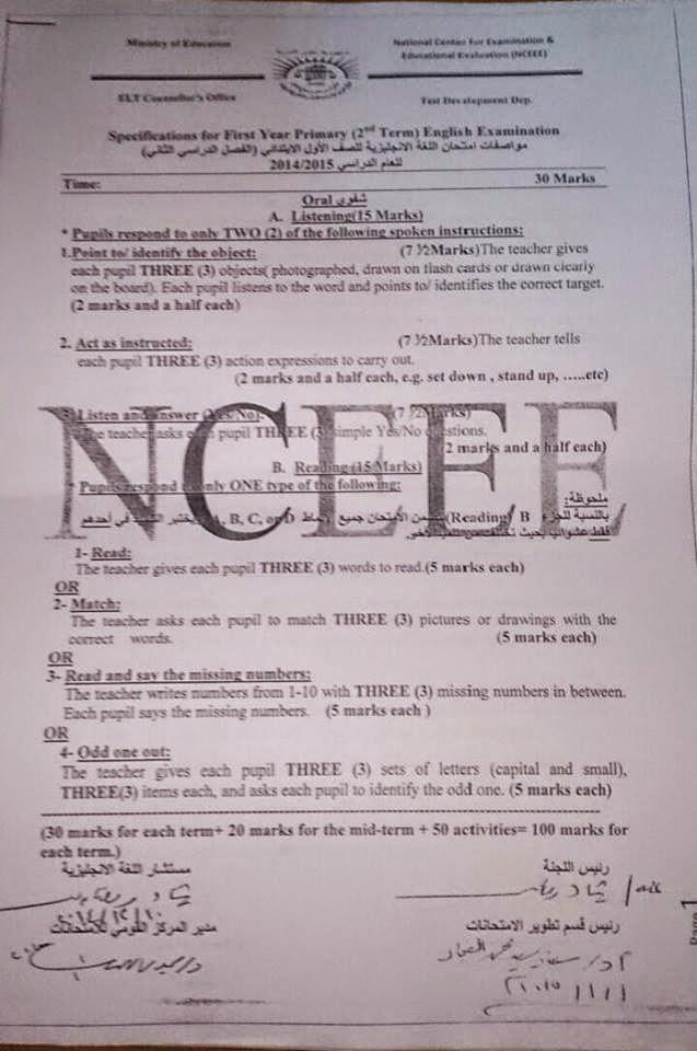 مواصفات امتحان اللغة الإنجليزية للصف الأول الإبتدائى ترم ثانى2015 10906361_15950700173