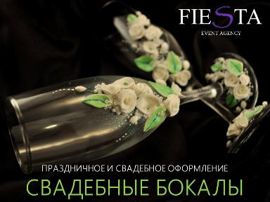 Праздничное агентство «FIESTA» в Волгограде и Волжском: Свадебные бокалы в Волгограде и Волжском