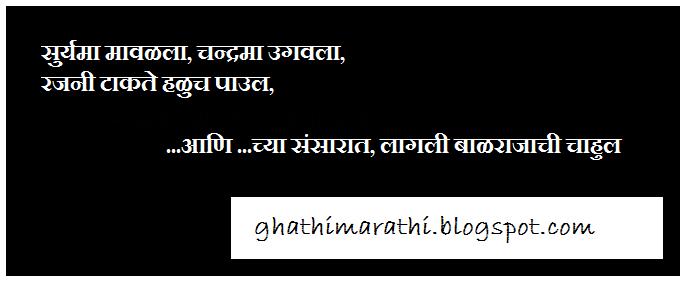marathi ukhane for brides grooms3