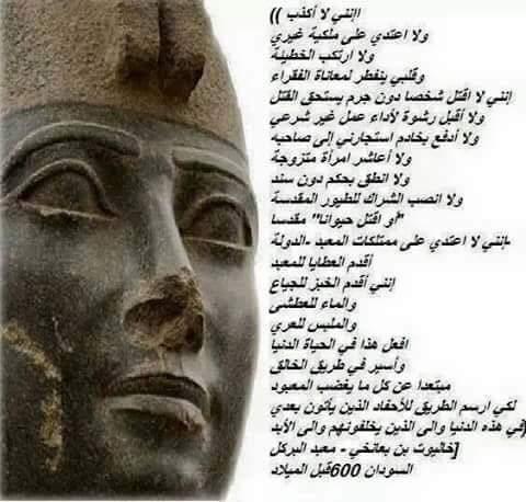 اخلاقيات السوداني منذ القدم