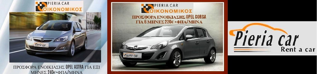 """Rent a Car - Pieria""   Car  www.pieriacar.gr    Τηλ. 6976770233"