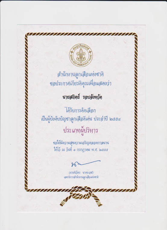 รางวัลเกียรติยศในการพัฒนาตนเองและสถานศึกษา