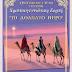 «ΤΟ ΑΘΑΝΑΤΟ ΝΕΡΟ» Χριστουγεννιάτικο δρώμενο στην Χριστιανική Στέγη Πατρών