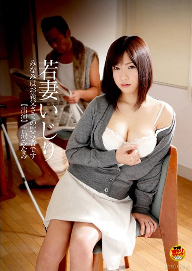 HAVD-651 Minami Is A Young Wife Messing With Your Father-in-law A Plaything Of The Various