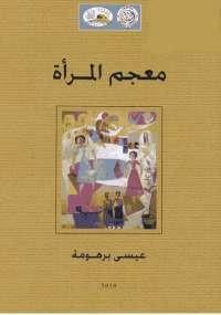 معجم المرأة - كتابي أنيسي